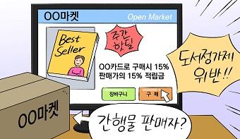 오픈마켓 운영자(통신판매중개업자)는 도서정가제 준수의무를 부담하는 간행물 판매자에 해당 될까요?